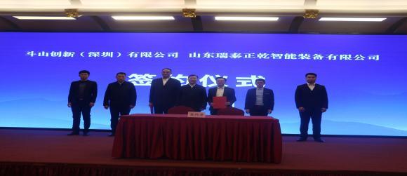 斗山创新(深圳)有限公司和山东瑞泰正乾智能装备有限公司签约合作